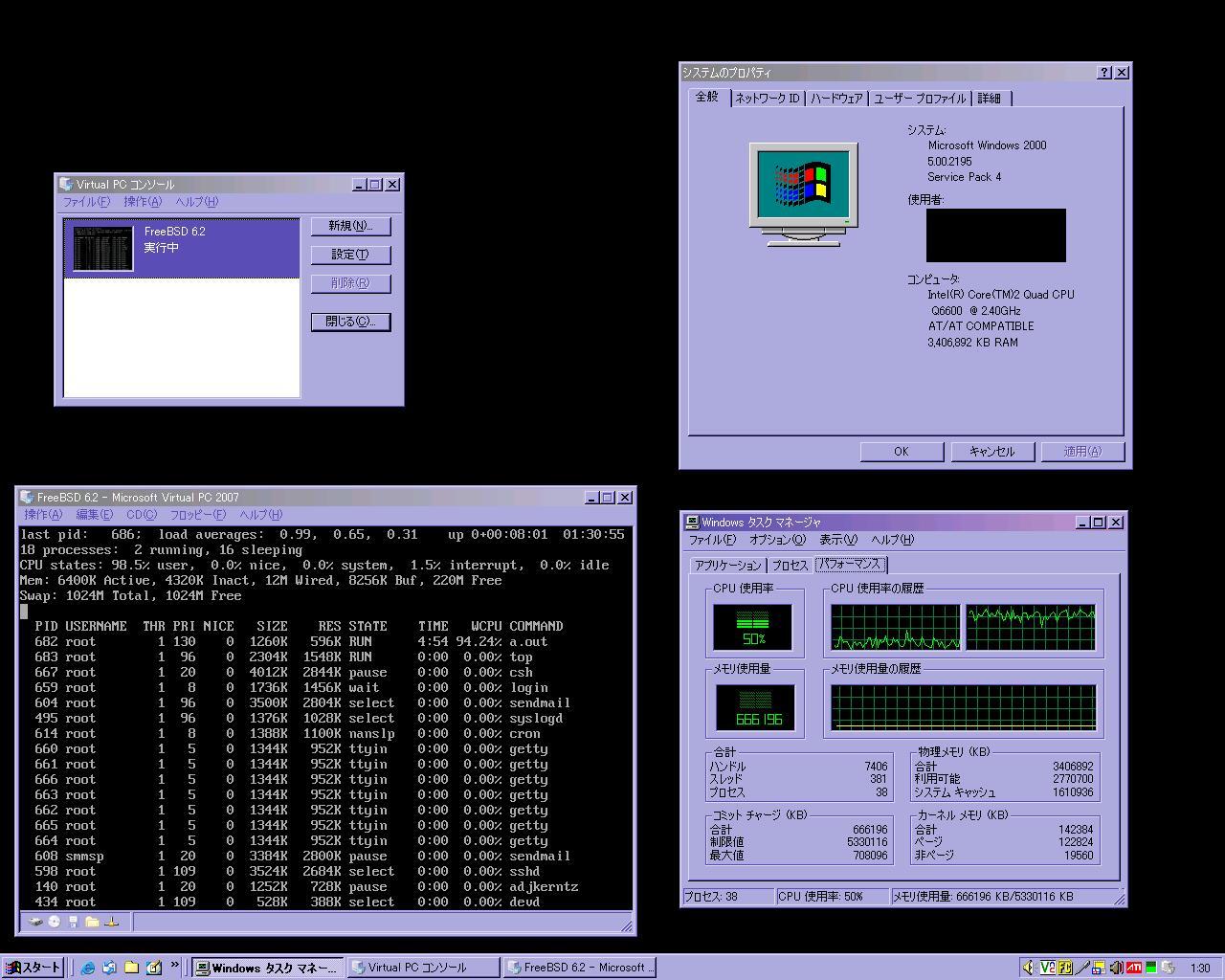Windows 2000 SP4 を使い続ける